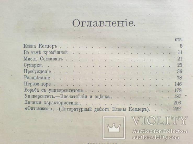 Глухая немая слепая История Одной Души 1900 г. С иллюстрациями., фото №13