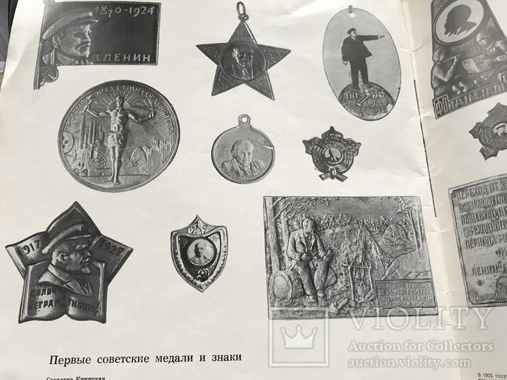 1977 Декоративное искусство СССР, фото №4