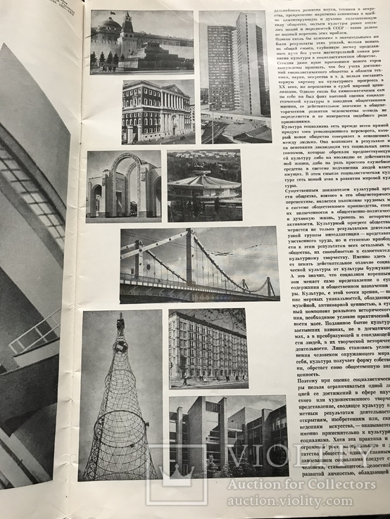 1977 Декоративное искусство СССР, фото №10