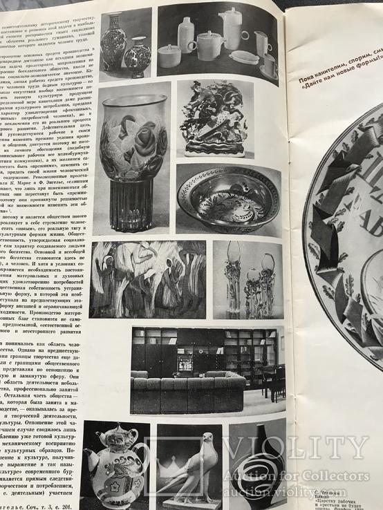 1977 Декоративное искусство СССР, фото №11