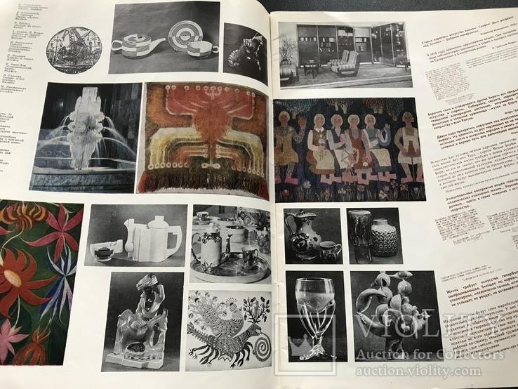 1977 Декоративное искусство СССР, фото №12