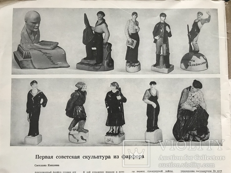 1977 Декоративное искусство СССР, фото №2