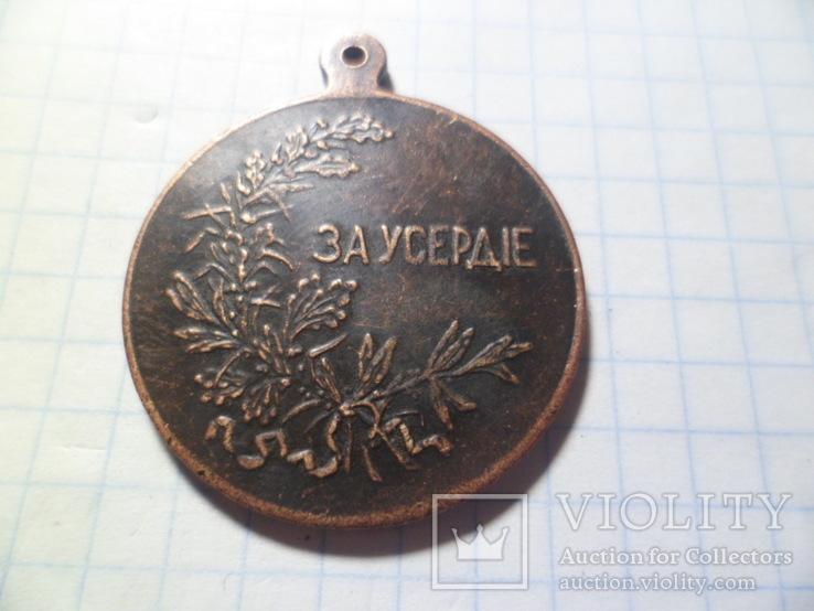 Медная медаль за усердие копия, фото №5