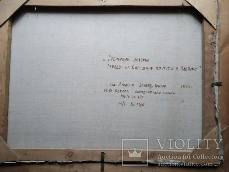 """""""Геродот""""  х.м. 60х80 см. В.Г. Людвик(1932-2007), фото №6"""