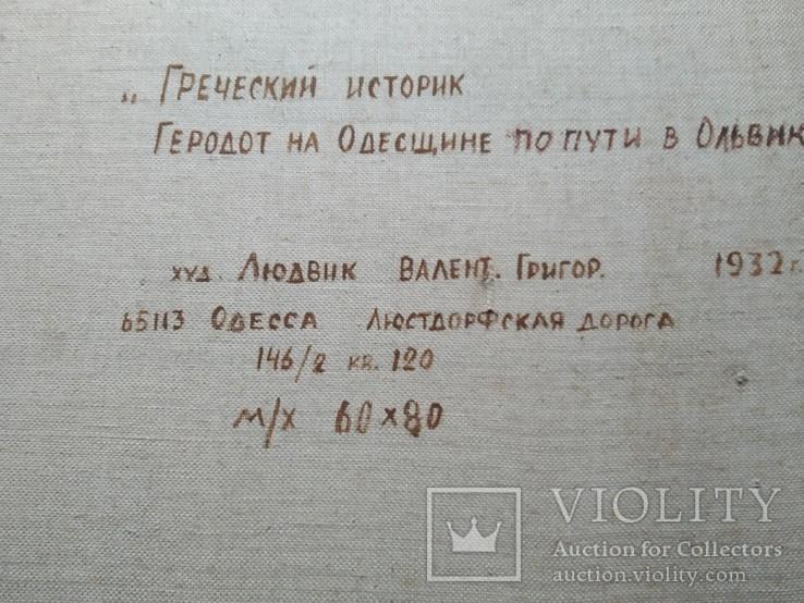 """""""Геродот""""  х.м. 60х80 см. В.Г. Людвик(1932-2007), фото №8"""