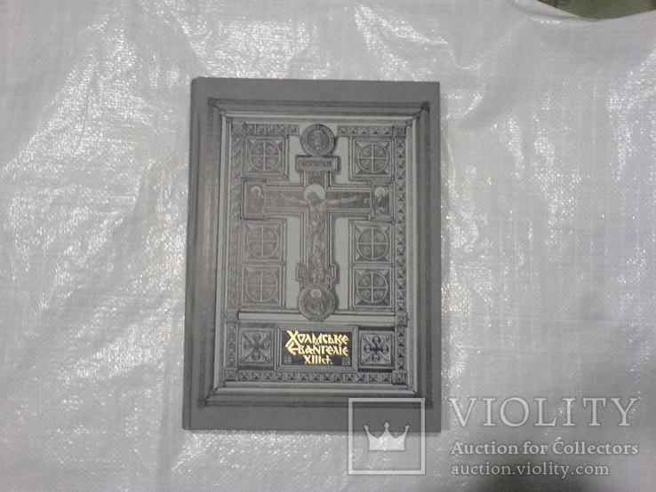 Холмське Евангеліе 13ст-факсимильное ізданіе, фото №2