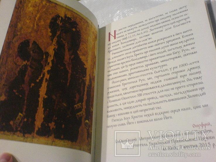 Холмське Евангеліе 13ст-факсимильное ізданіе, фото №5