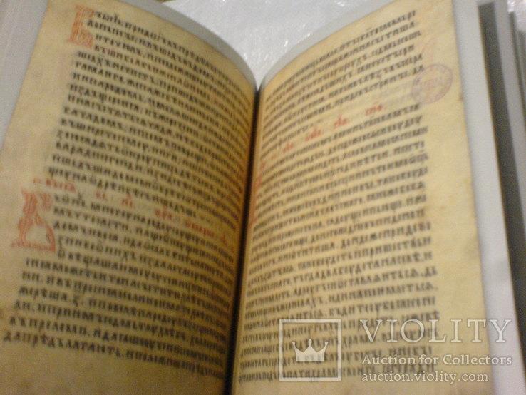 Холмське Евангеліе 13ст-факсимильное ізданіе, фото №11