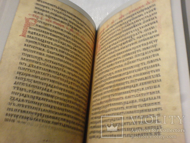 Холмське Евангеліе 13ст-факсимильное ізданіе, фото №12