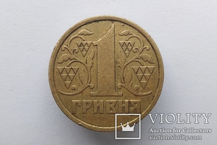 1 гривня 1996года., фото №3