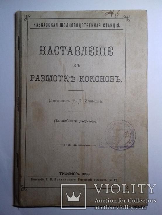 Наставление к размотке коконов 1893 год, фото №2