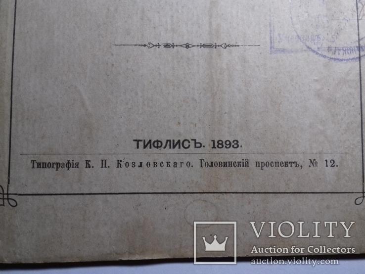Наставление к размотке коконов 1893 год, фото №3