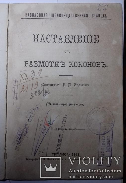 Наставление к размотке коконов 1893 год, фото №5