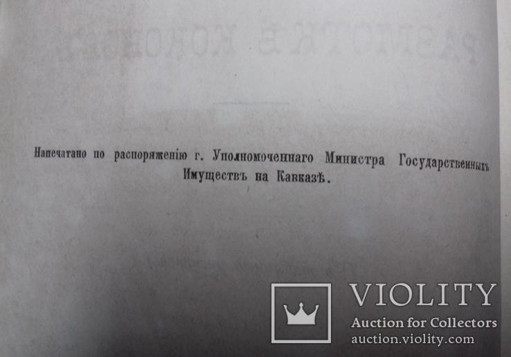 Наставление к размотке коконов 1893 год, фото №6