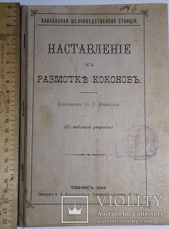 Наставление к размотке коконов 1893 год, фото №13