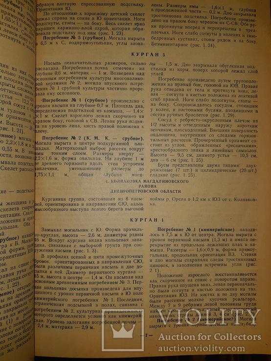1982 Древности степного поднепровья - 500 экз., фото №3