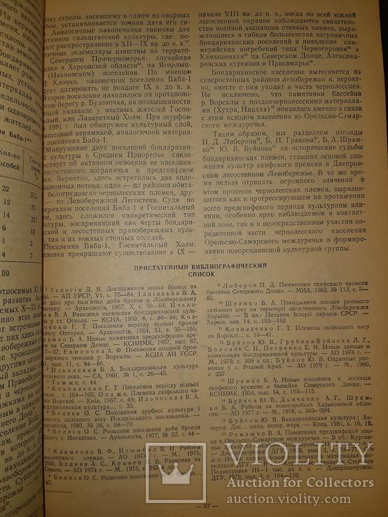1982 Древности степного поднепровья - 500 экз., фото №6