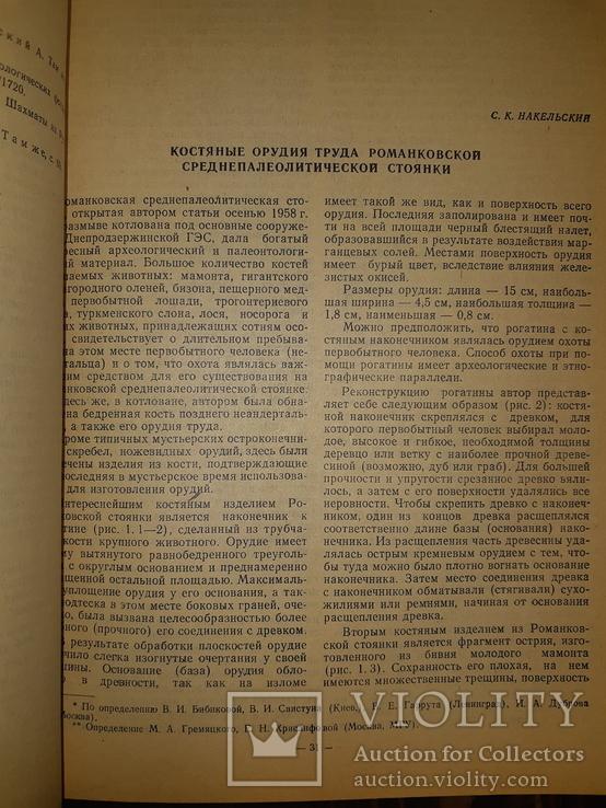1982 Древности степного поднепровья - 500 экз., фото №8