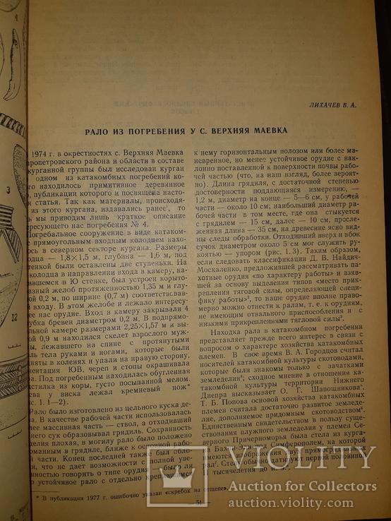 1982 Древности степного поднепровья - 500 экз., фото №9