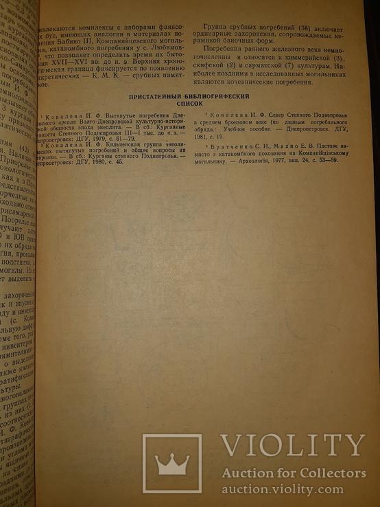 1982 Древности степного поднепровья - 500 экз., фото №10