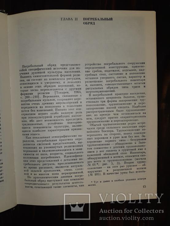1983 Некрополь Золотое 2300 экз., фото №10