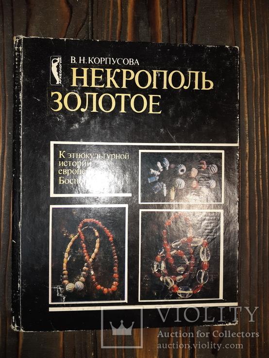 1983 Некрополь Золотое 2300 экз.