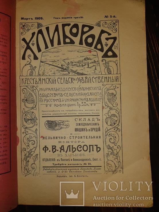 1909 Хлiбороб
