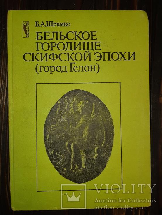 1987 Бельское городише Скифской эпохи - 2100 экз.