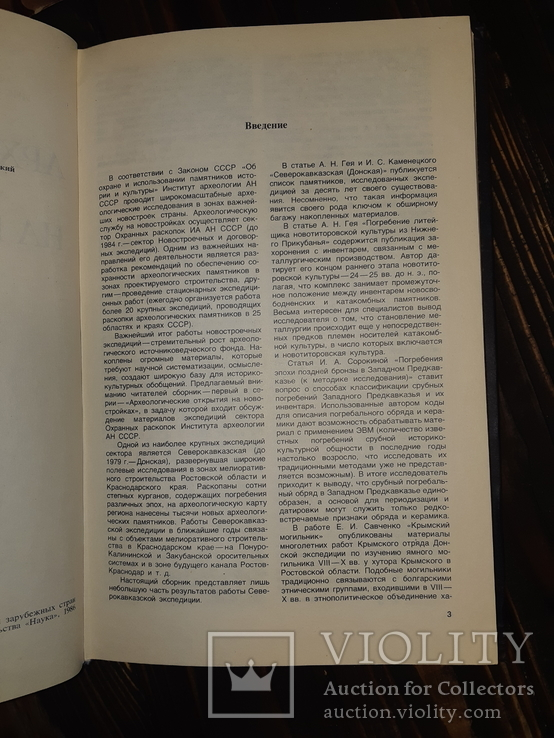 1986 Археологические открытия на новостройках - 1800 экз.