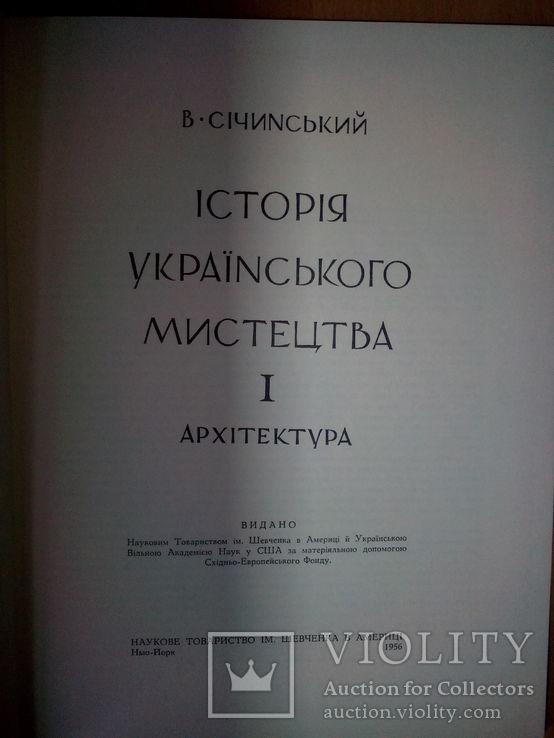 В. Січинський. Історія украінського мистецтва: в 2-х т.( Нью- Йорк,1956 р.), фото №3