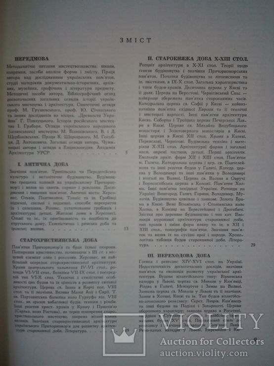 В. Січинський. Історія украінського мистецтва: в 2-х т.( Нью- Йорк,1956 р.), фото №4