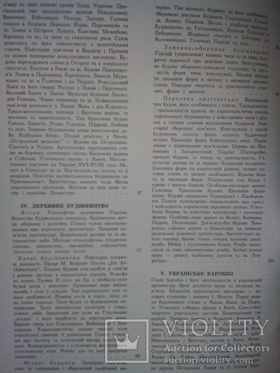 В. Січинський. Історія украінського мистецтва: в 2-х т.( Нью- Йорк,1956 р.), фото №5