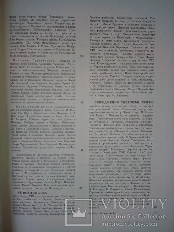 В. Січинський. Історія украінського мистецтва: в 2-х т.( Нью- Йорк,1956 р.), фото №6
