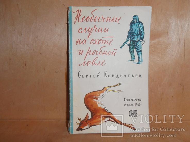 Кондратьев С., Необычные случаи на охоте и рыбной ловле, 1960 г.