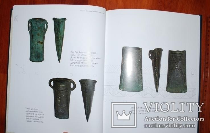 Иллюстрированный каталог предметов эпохи бронзы., фото №4