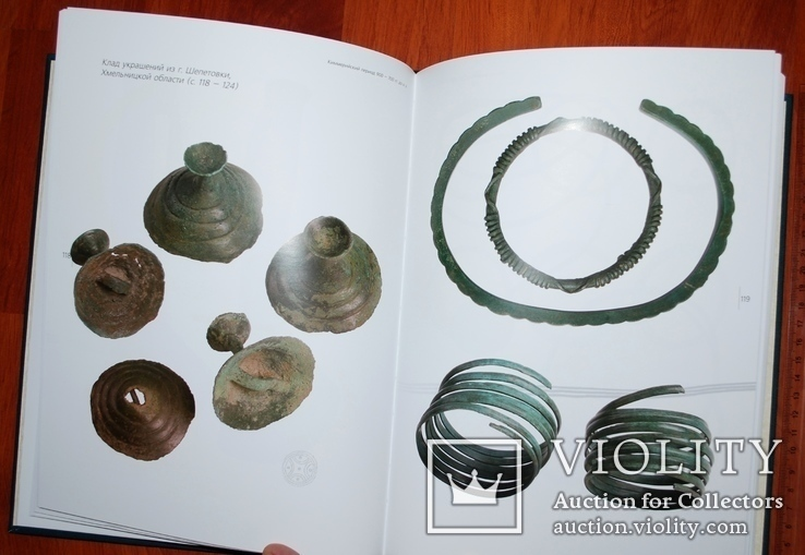 Иллюстрированный каталог предметов эпохи бронзы., фото №6