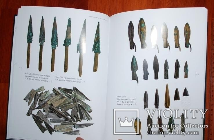Иллюстрированный каталог предметов эпохи бронзы., фото №7