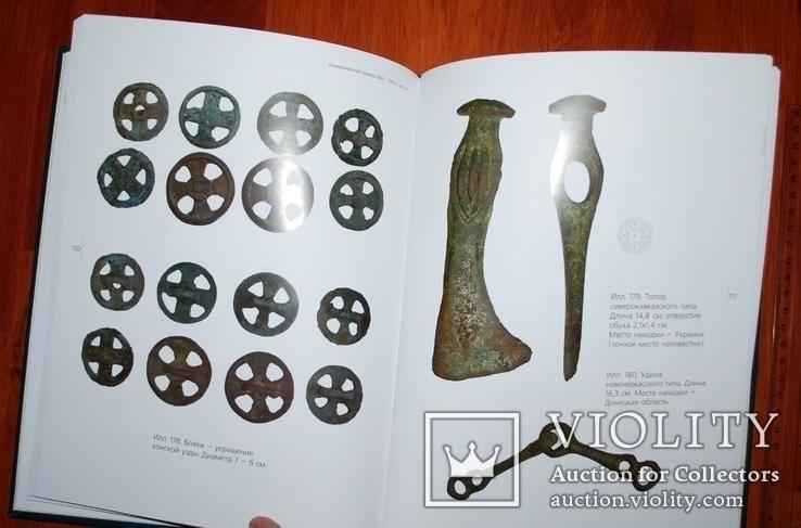 Иллюстрированный каталог предметов эпохи бронзы., фото №9