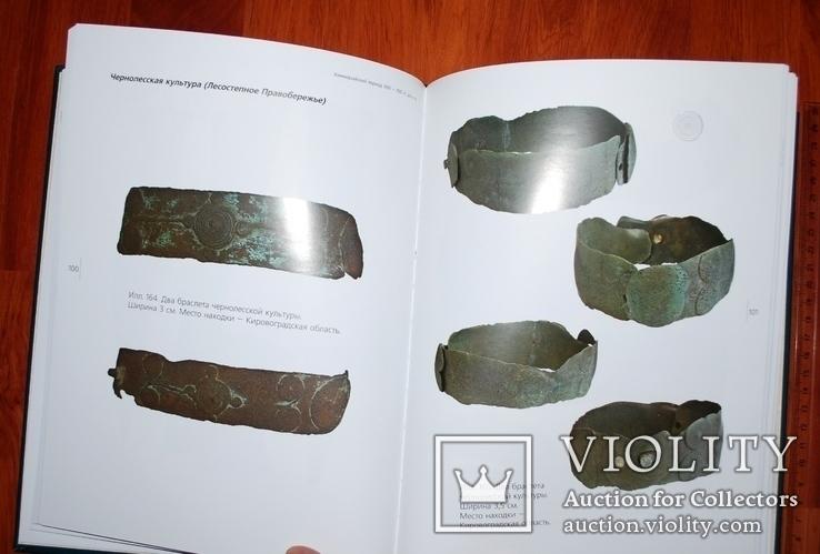 Иллюстрированный каталог предметов эпохи бронзы., фото №10