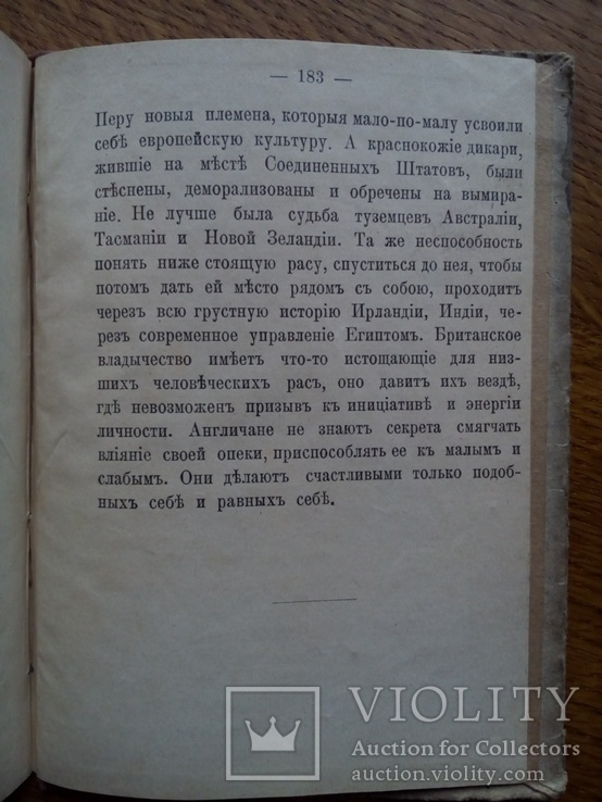 Англия 1914 Сергей Мечь, фото №7
