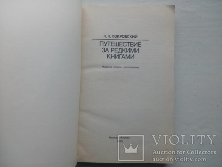 Путешествие за редкими книгам, фото №9