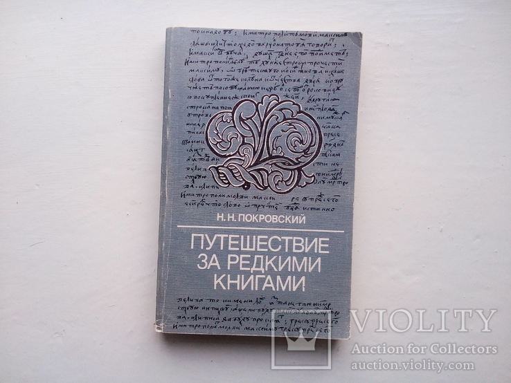 Путешествие за редкими книгам, фото №2