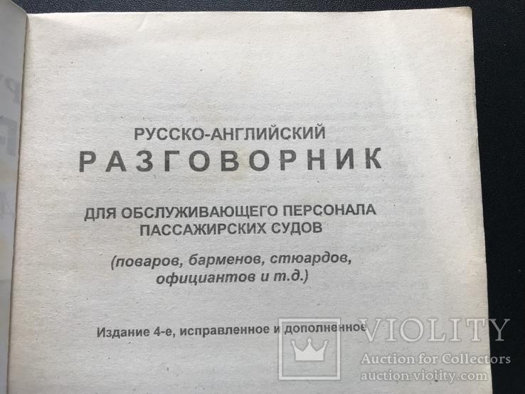Разговорник для персонала пассажирских судов. Одесса, фото №2
