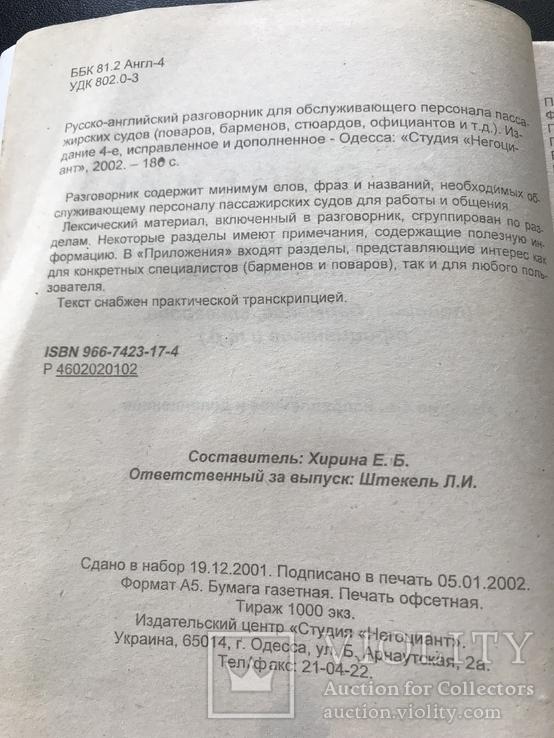 Разговорник для персонала пассажирских судов. Одесса, фото №4