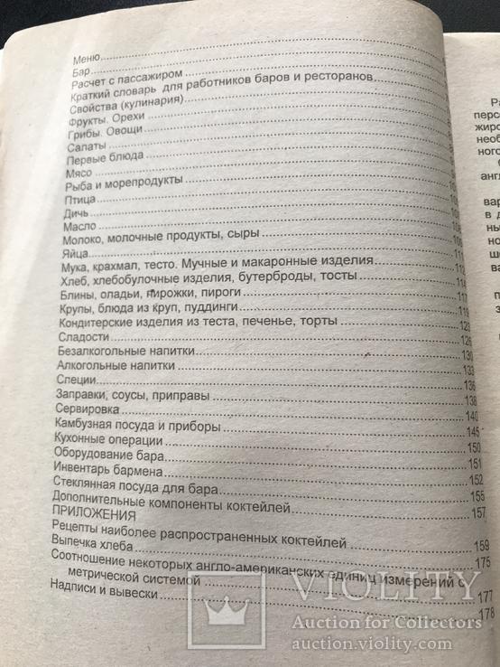 Разговорник для персонала пассажирских судов. Одесса, фото №6