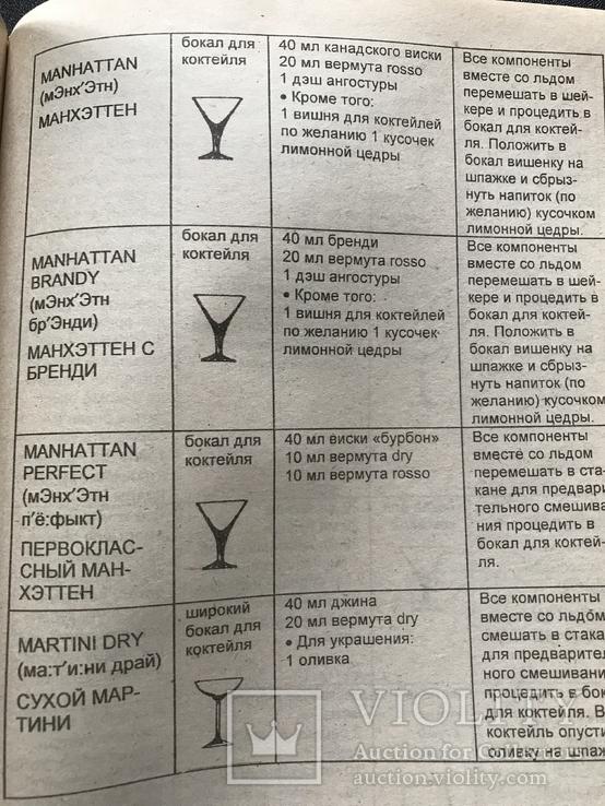 Разговорник для персонала пассажирских судов. Одесса, фото №11