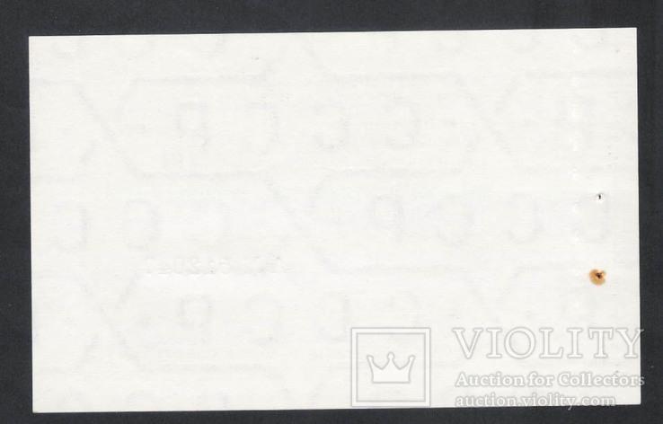 1989 Круизный чек БВД 10 копеек, фото №3