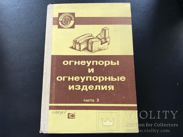 Государственные стандарты СССР. Огнеупоры и огнеупорные изделия, фото №2