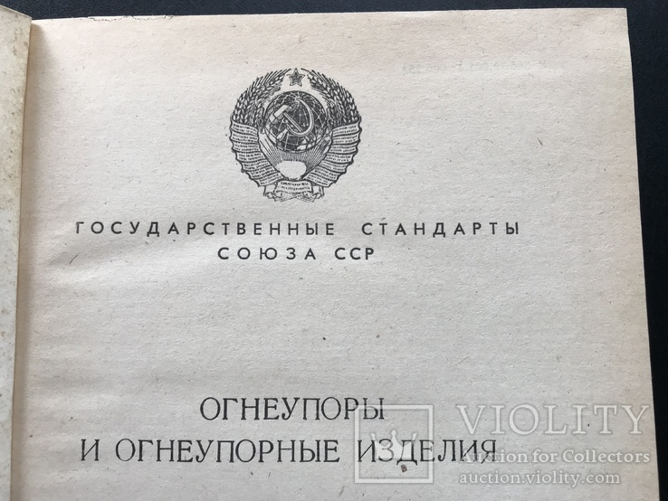 Государственные стандарты СССР. Огнеупоры и огнеупорные изделия, фото №4