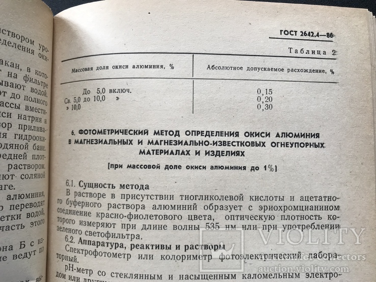 Государственные стандарты СССР. Огнеупоры и огнеупорные изделия, фото №6